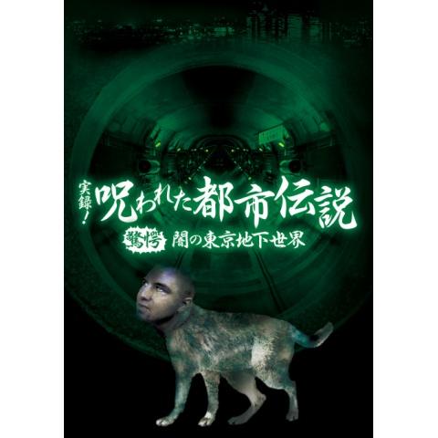実録!呪われた都市伝説 驚愕 闇の東京地下世界