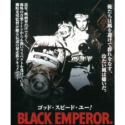 ゴッド・スピード・ユー! BLACK EMPEROR.