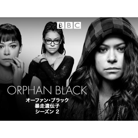 オーファン・ブラック~暴走遺伝子 シーズン2