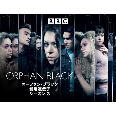 オーファン・ブラック~暴走遺伝子 シーズン3