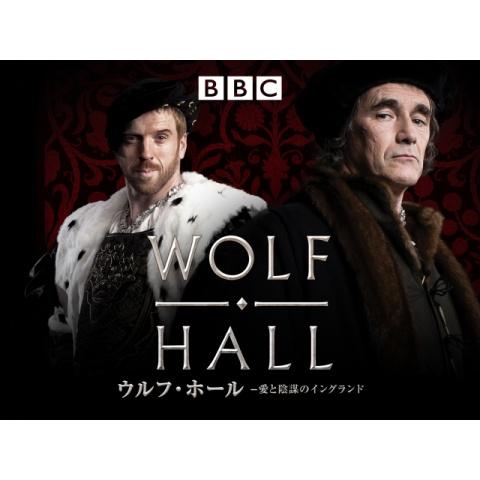 ウルフ・ホール -愛と陰謀のイングランド