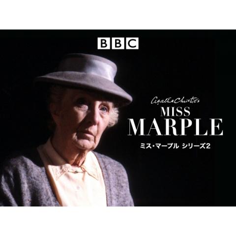 ミス・マープル HDリマスター版 シリーズ2