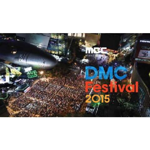 DMC フェスティバル 2015