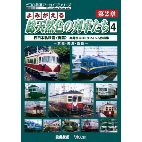 よみがえる総天然色の列車たち第2章 4 西日本私鉄篇後編 奥井宗夫8ミリフィルム作品集