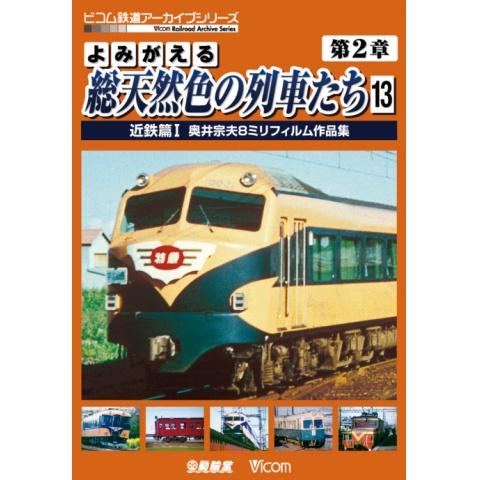 よみがえる総天然色の列車たち第2章 13 近鉄篇I 奥井宗夫8ミリフィルム作品集