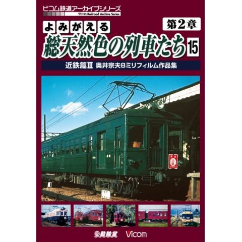 よみがえる総天然色の列車たち第 2章 15 近鉄篇III 奥井宗夫8ミリフィルム作品集