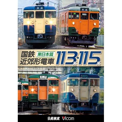 国鉄近郊形電車113系・115系~東日本篇~