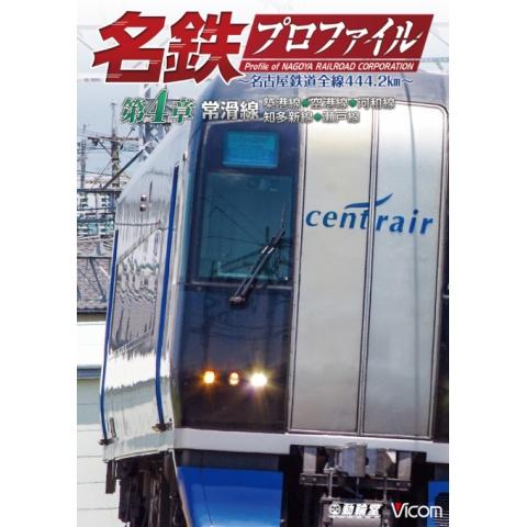 名鉄プロファイル第4章 常滑線 築港線◆空港線◆河和線◆知多新線◆瀬戸線