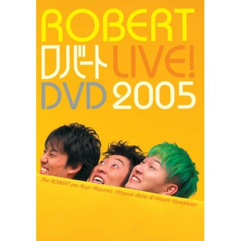 ロバート LIVE! DVD 2005(配信用)