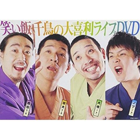 笑い飯・千鳥の大喜利ライブDVD(配信用)