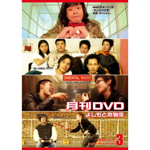 月刊DVD(配信用)~よしもと本物流~3月号赤版
