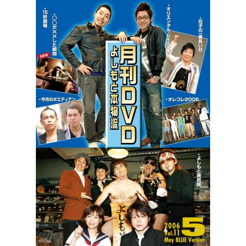 月刊DVD~よしもと本物流~5月号青版