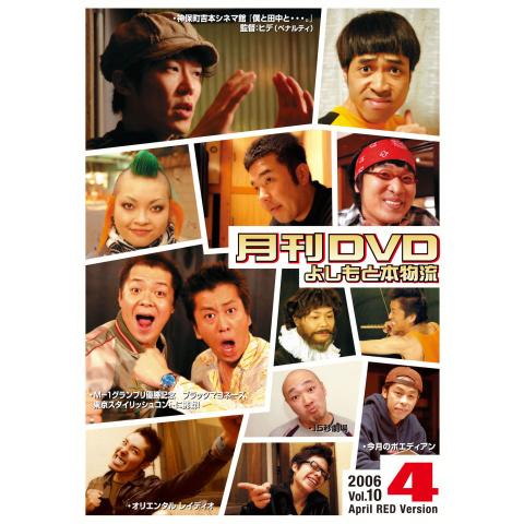 月刊DVD~よしもと本物流~4月号赤版