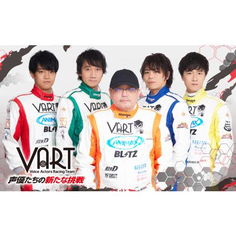 VART-声優たちの新たな挑戦-