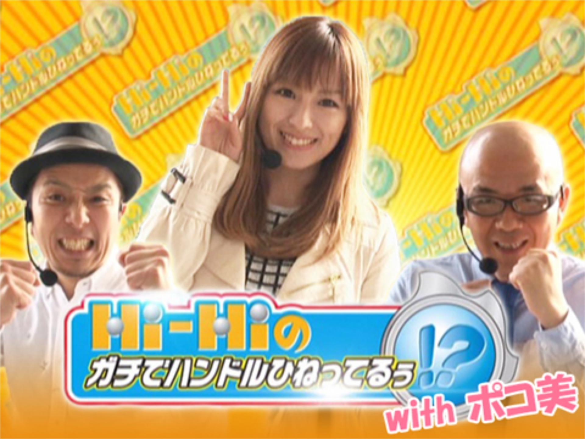 パチ&スロ『【特番】Hi-Hiのガチでハンドルひねってるぅ!?』の動画 ...