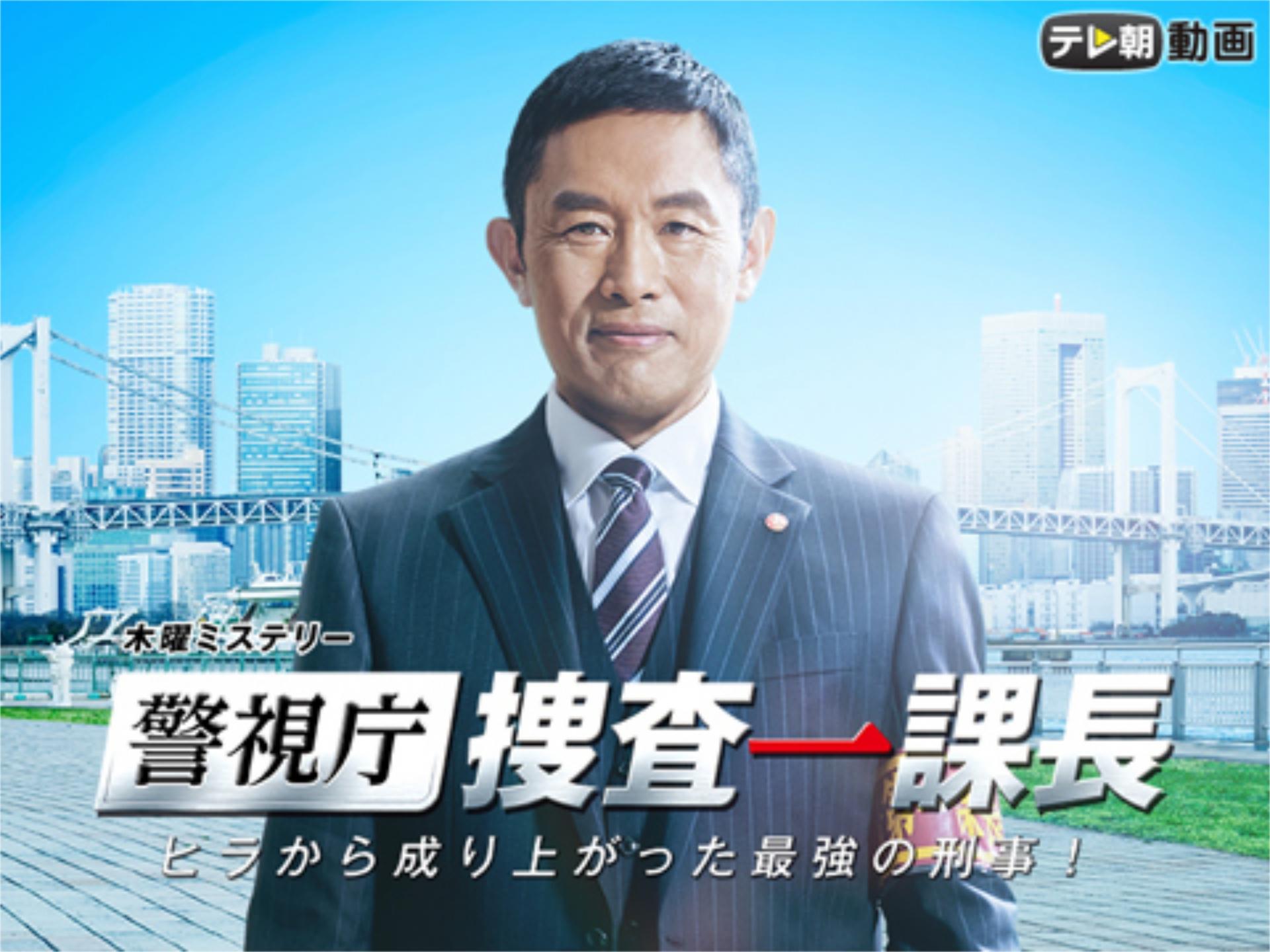 2020 課長 捜査 由貴 一 斉藤