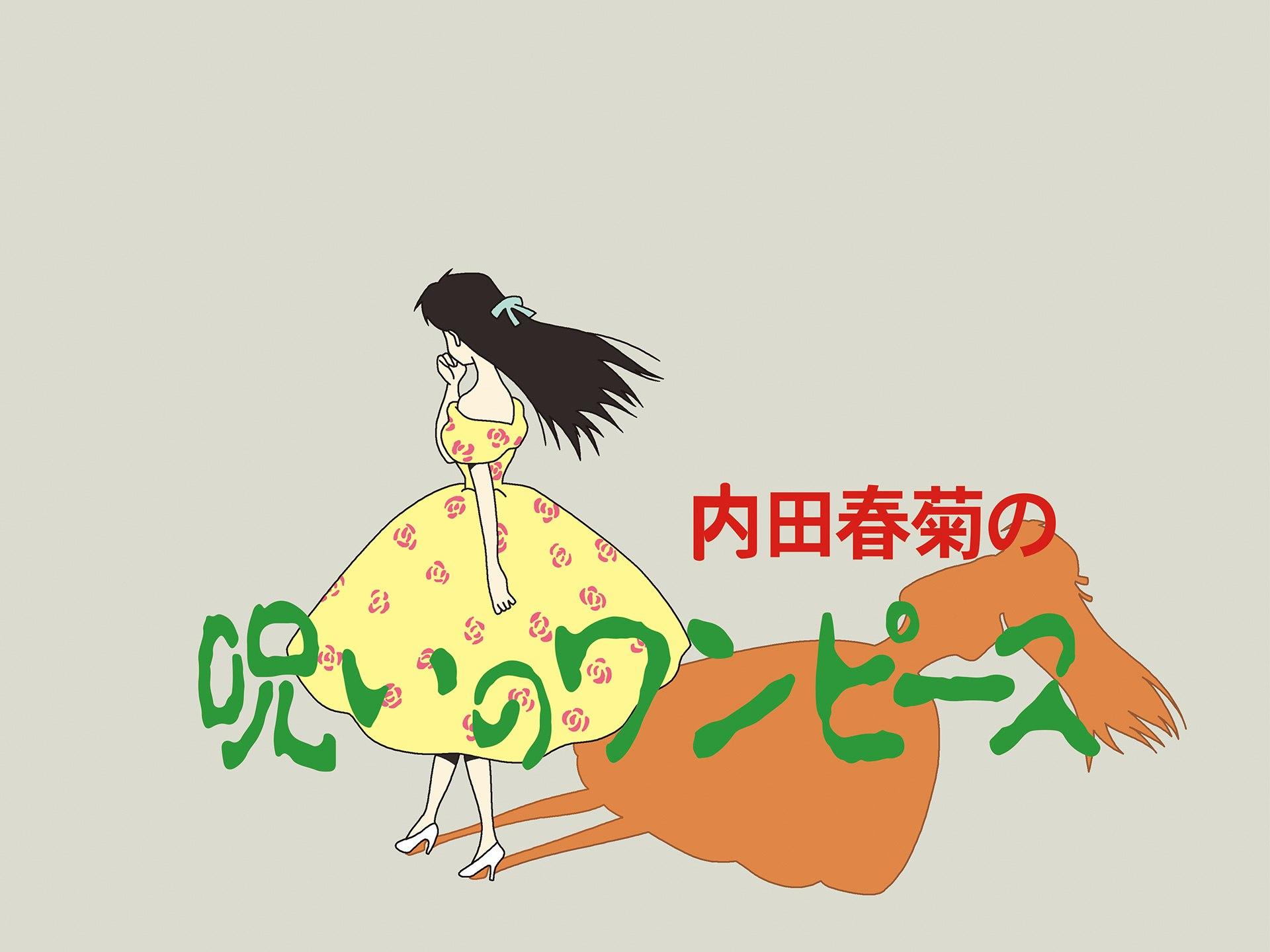 春菊 子供 内田