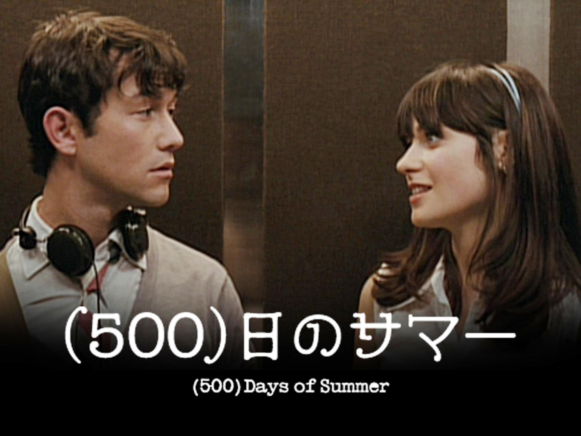 の 500 サマー 日