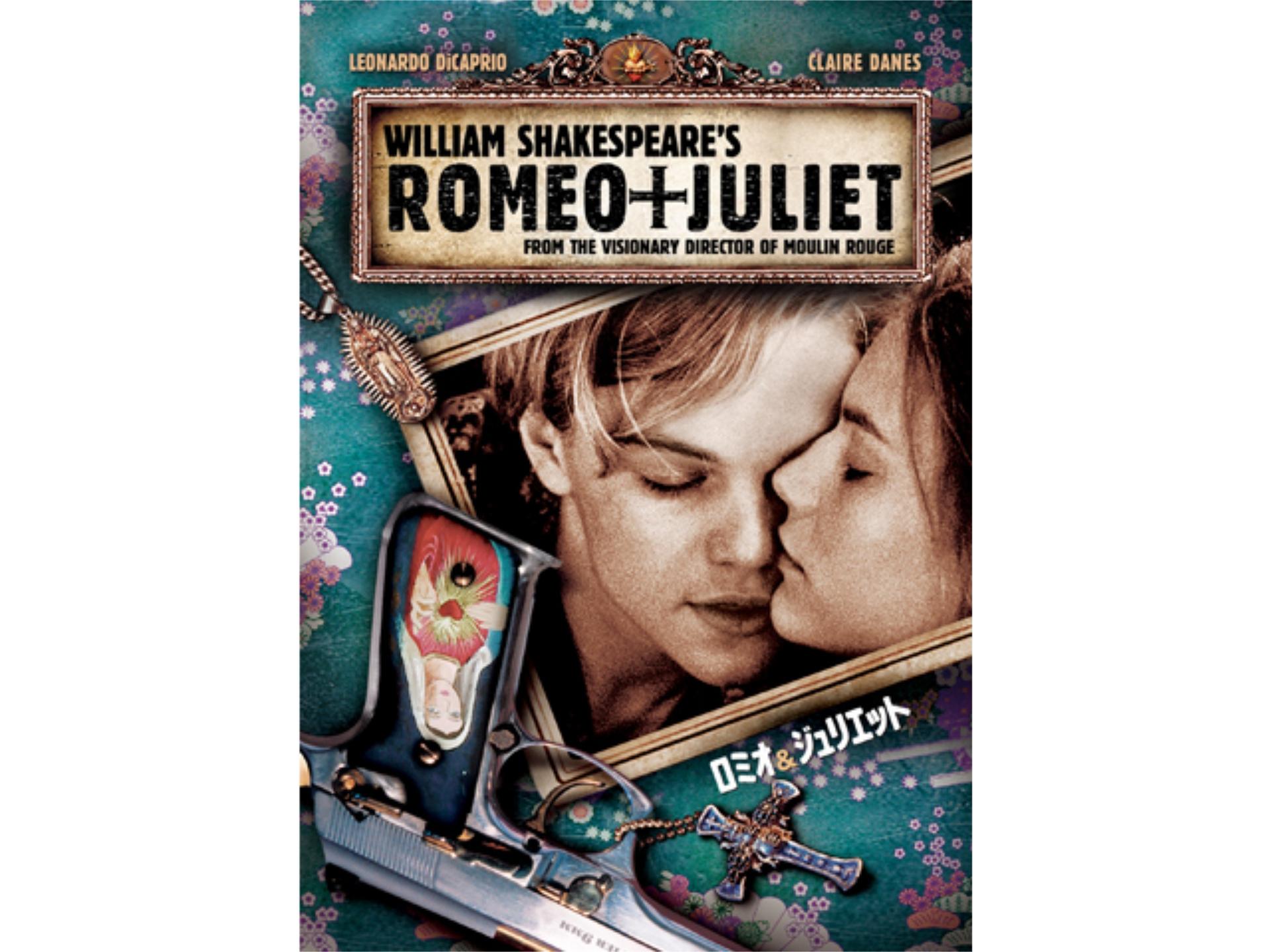 と ジュリエット ロミオ