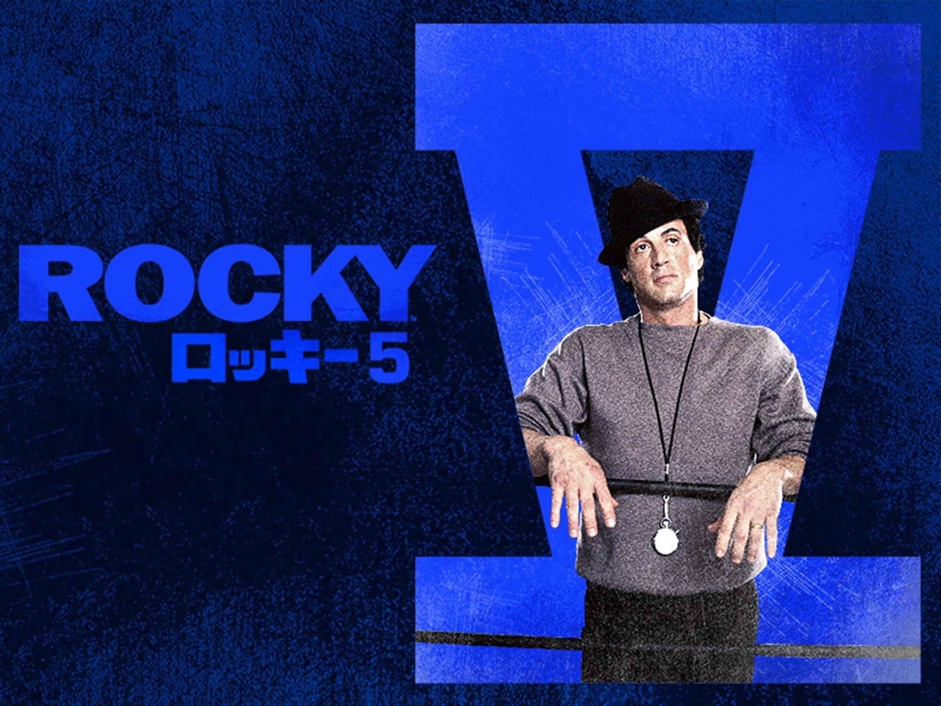 視聴 ロッキー 無料