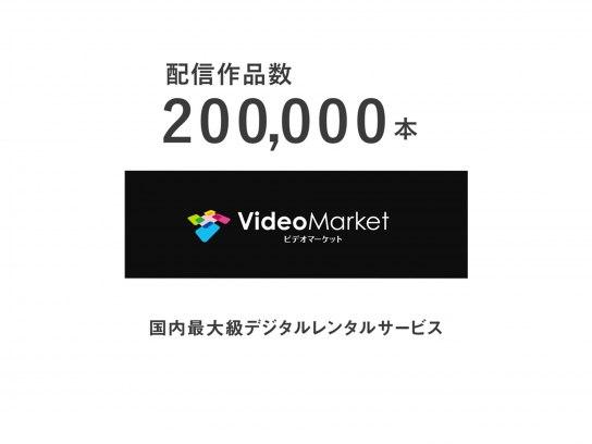 ビデオマーケットの説明