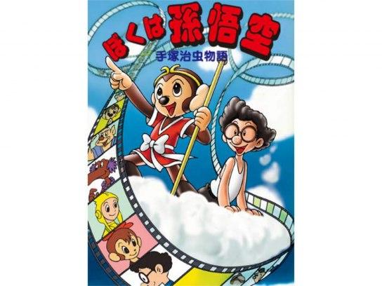 24時間テレビスペシャルアニメ~手塚治虫物語 ぼくは孫悟空~