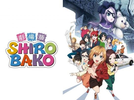 劇場版「SHIROBAKO」