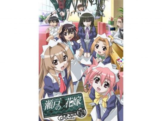 瀬戸の花嫁 OVA 「義」