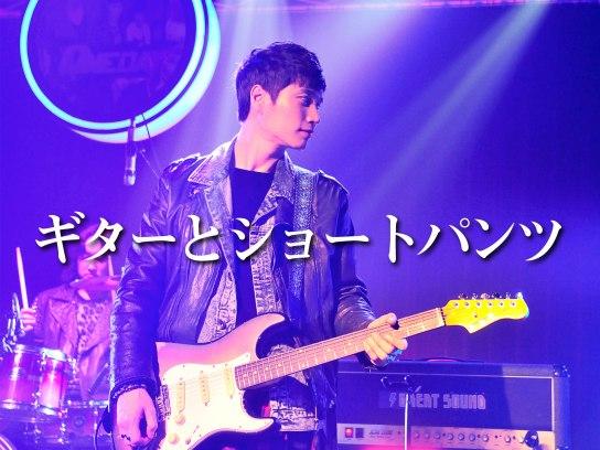 ギターとショートパンツ