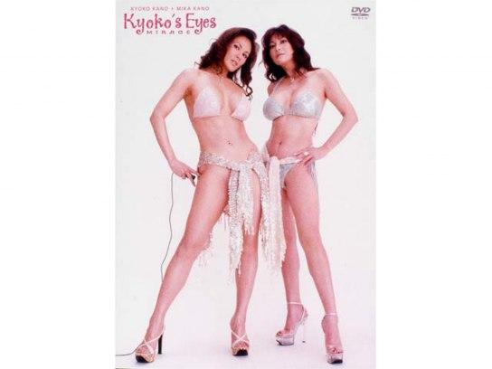 叶姉妹 Kyoko's Eyes MIRAGE