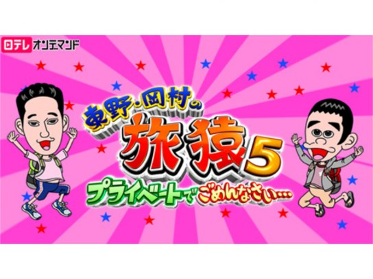東野・岡村の旅猿5~プライベートでごめんなさい…