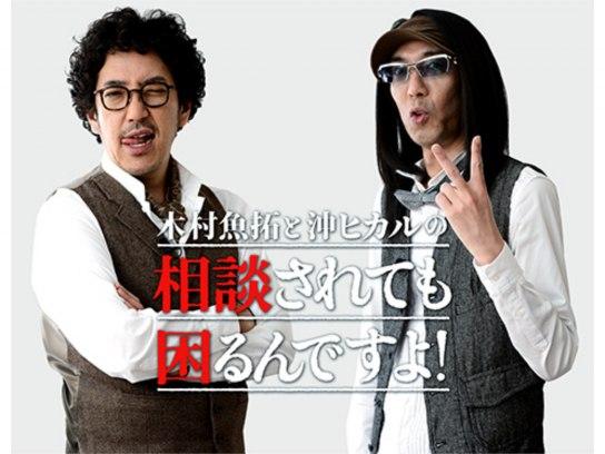 木村魚拓と沖ヒカルの相談されても困るんですよ!