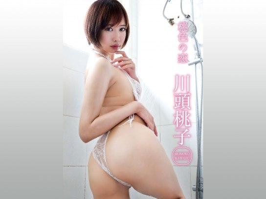 桃色の恋 川頭桃子