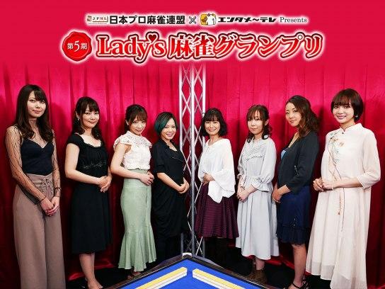 第5期 Lady's麻雀グランプリ