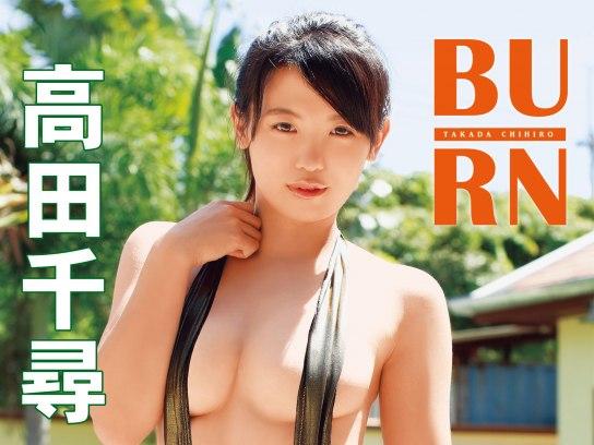 高田千尋『BURN』