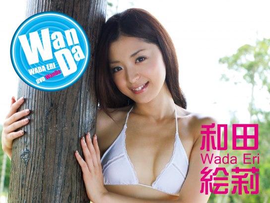 和田絵莉『WanDa』