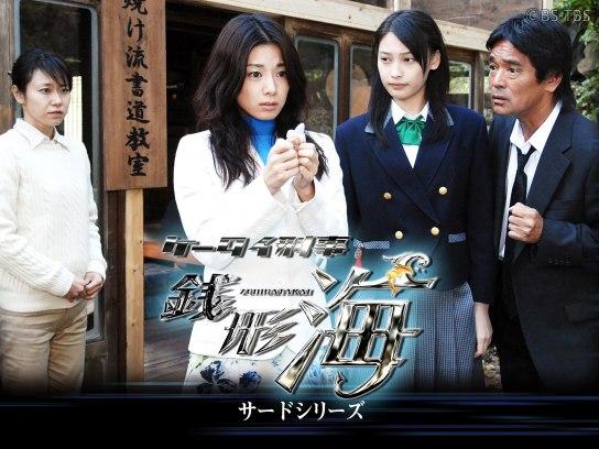 ケータイ刑事 銭形海 サードシリーズ
