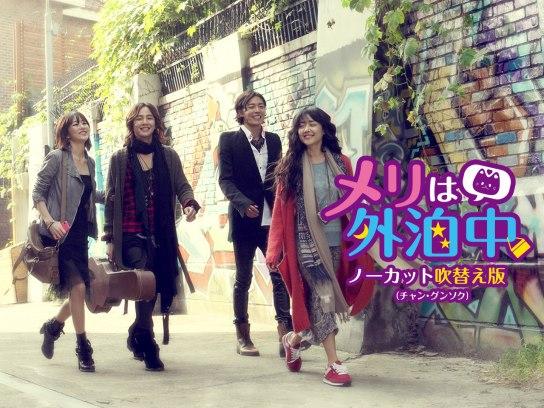 韓国ドラマ「メリは外泊中」ノーカット吹替え版(チャン・グンソク)