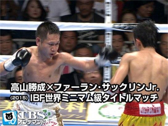 高山勝成×ファーラン・サックリンJr.(2015) IBF世界ミニマム級タイトルマッチ