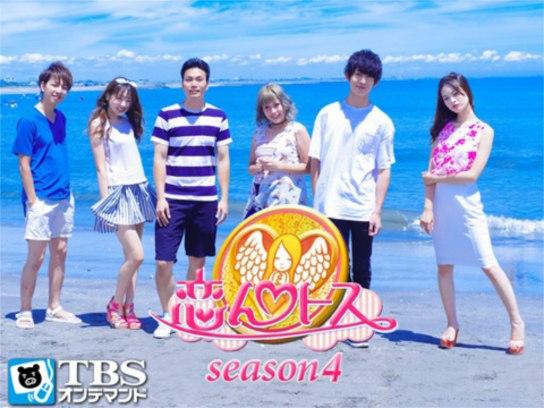 恋んトス season4