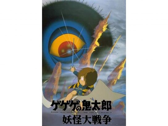ゲゲゲの鬼太郎 妖怪大戦争