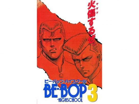 BE-BOP-HIGHSCHOOL ビー・バップ・ハイスクール 3