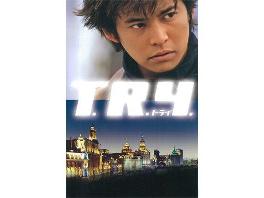 T.R.Y. トライ