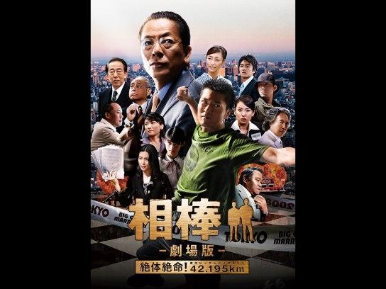 相棒-劇場版- 絶体絶命!42.195km東京ビッグシティマラソン