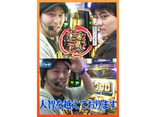 【特番】松本バッチ&三宅ナビのワイルドで行こうぜ!2