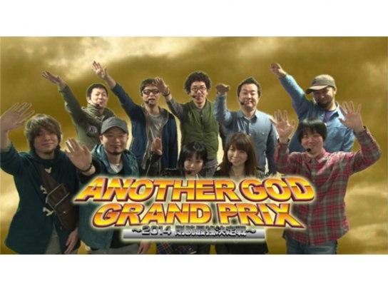 【特番】ANOTHER GOD GRAND PRIX ~2014剛腕最強決定戦~【3部作特別版】
