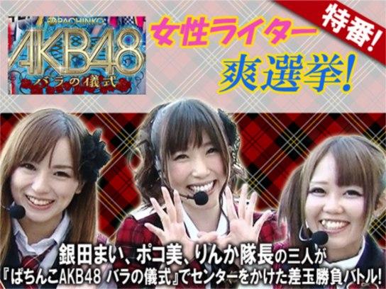 【特番】ぱちんこAKB48 バラの儀式 -女性ライター爽選挙-