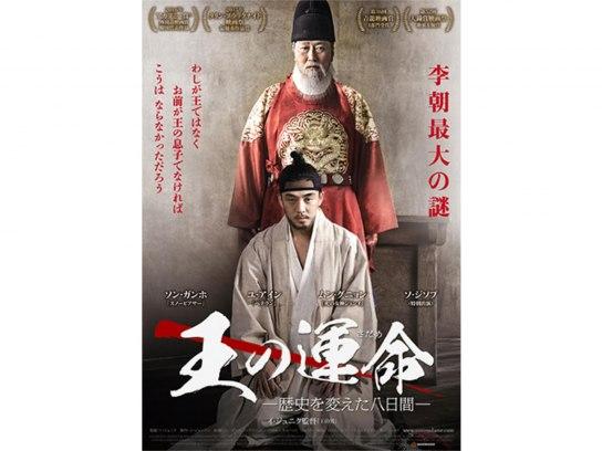 王の運命‐歴史を変えた八日間‐