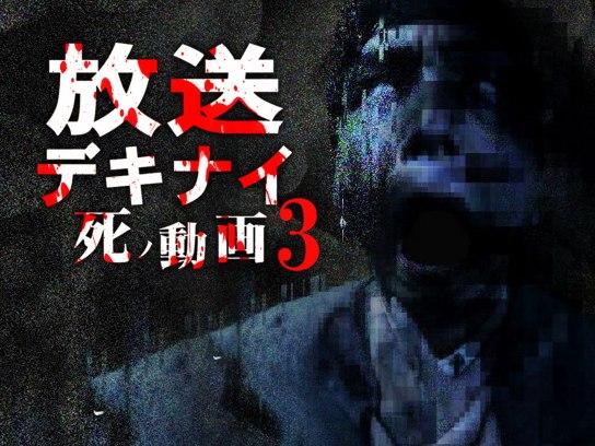 放送デキナイ 死ノ動画3