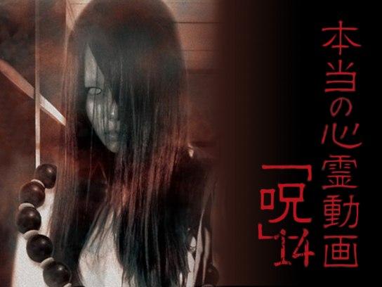 本当の心霊動画「呪」14